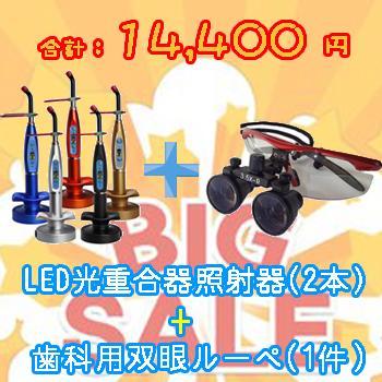 「今週のセレクション」LED光重合器 照射器 1500mw*2+歯科用双眼ルーペ 3.5倍 Ⅰ(拡大鏡 )*1