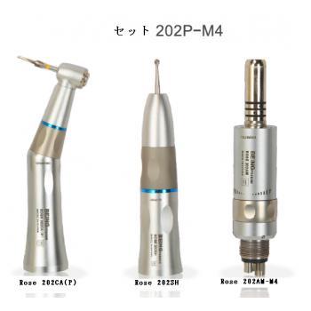 Being®歯科用ハンドピースセット202P-M4  エアーモーターセット